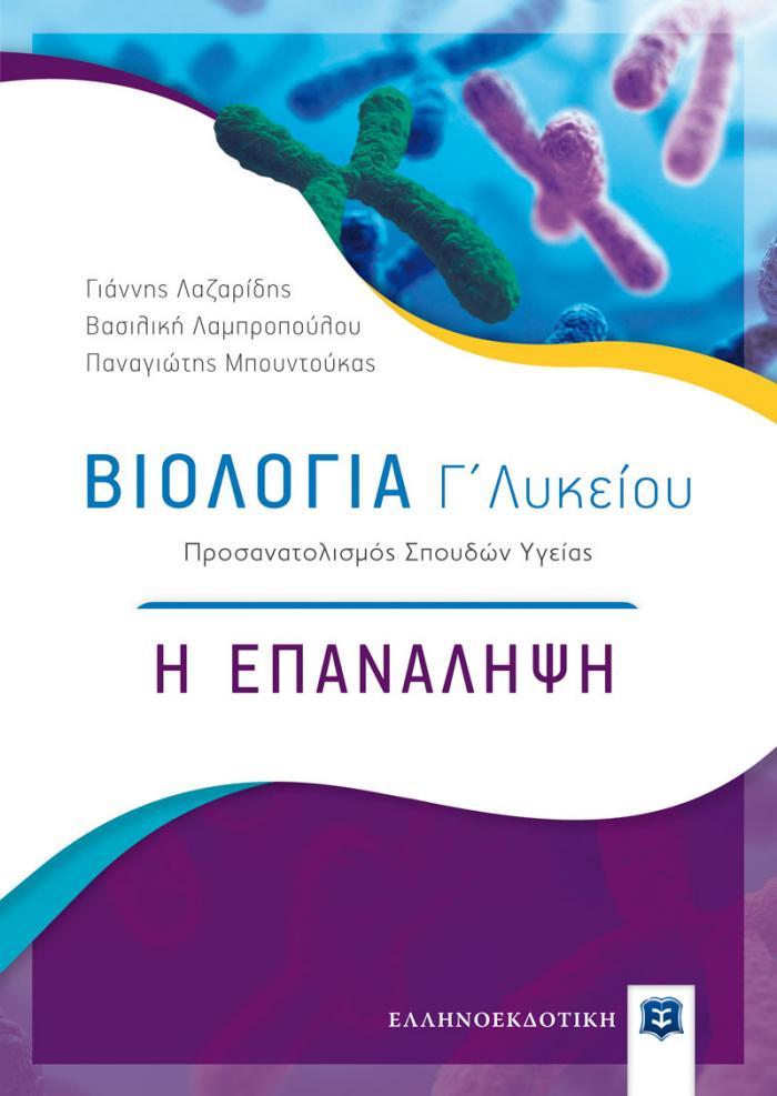 Εξώφυλλο Βιολογία Γ΄ Λυκείου - Η ΕΠΑΝΑΛΗΨΗ