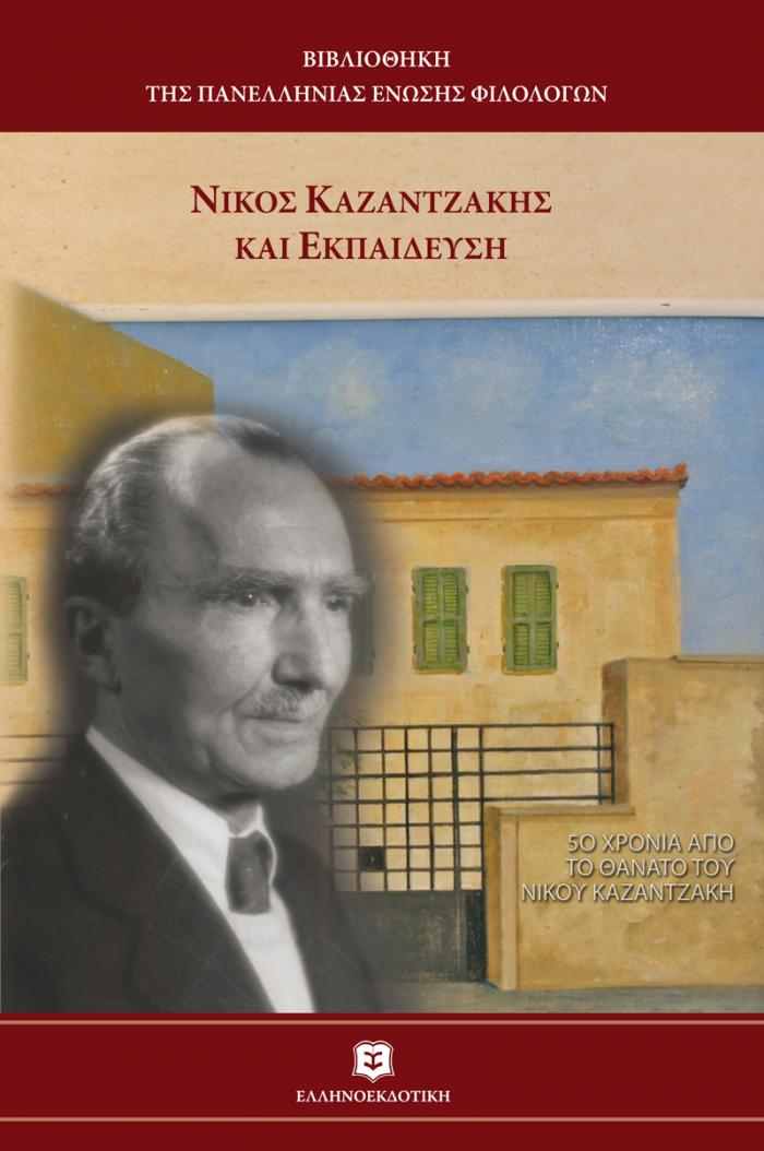 Εξώφυλλο Νίκος Καζαντζάκης και εκπαίδευση