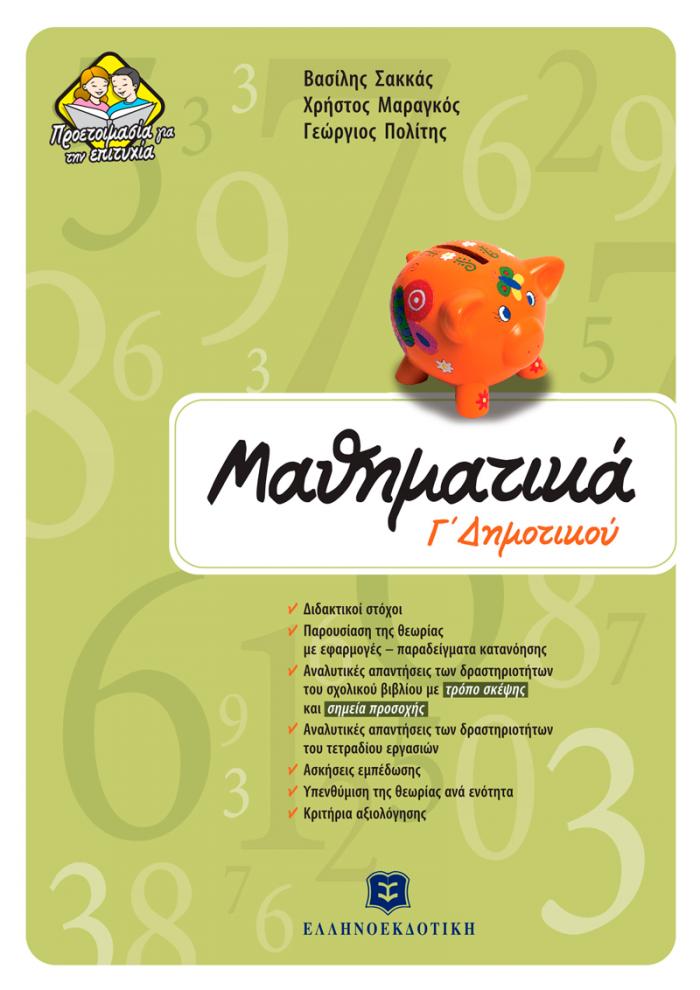 Εξώφυλλο Μαθηματικά Γ΄ Δημοτικού