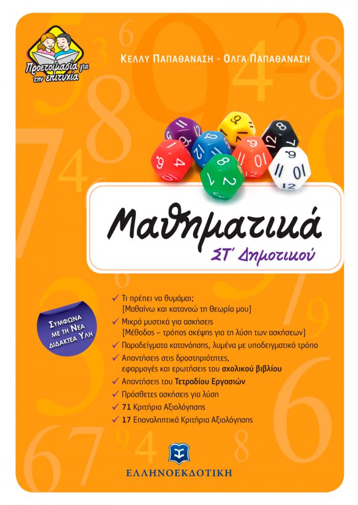 Εξώφυλλο Μαθηματικά ΣΤ' Δημοτικού
