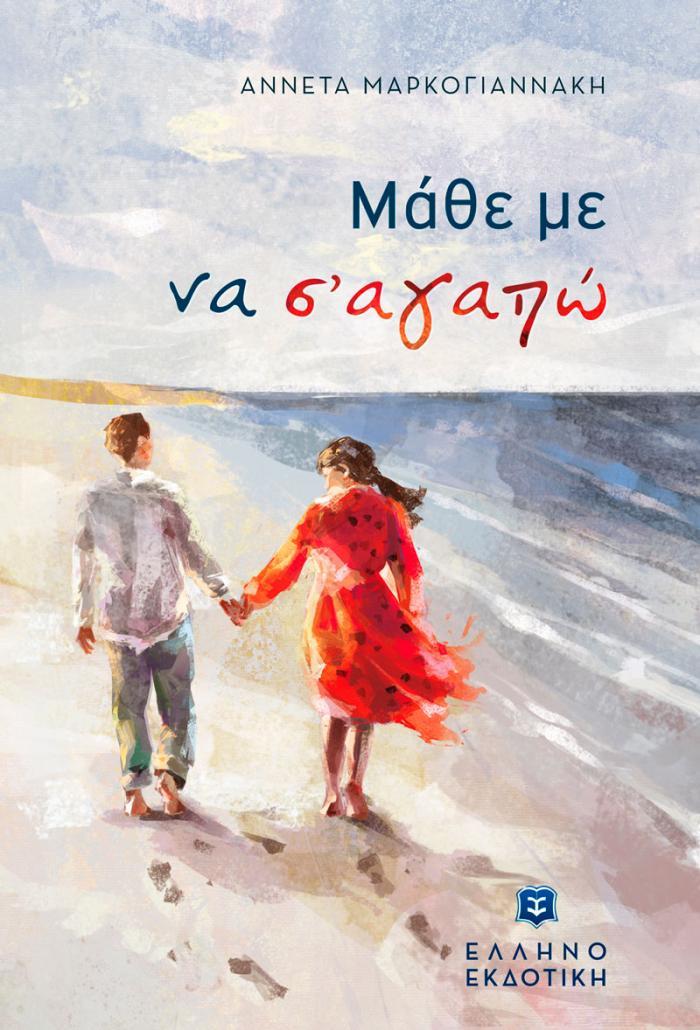 Εξώφυλλο Μάθε με να σ' αγαπώ