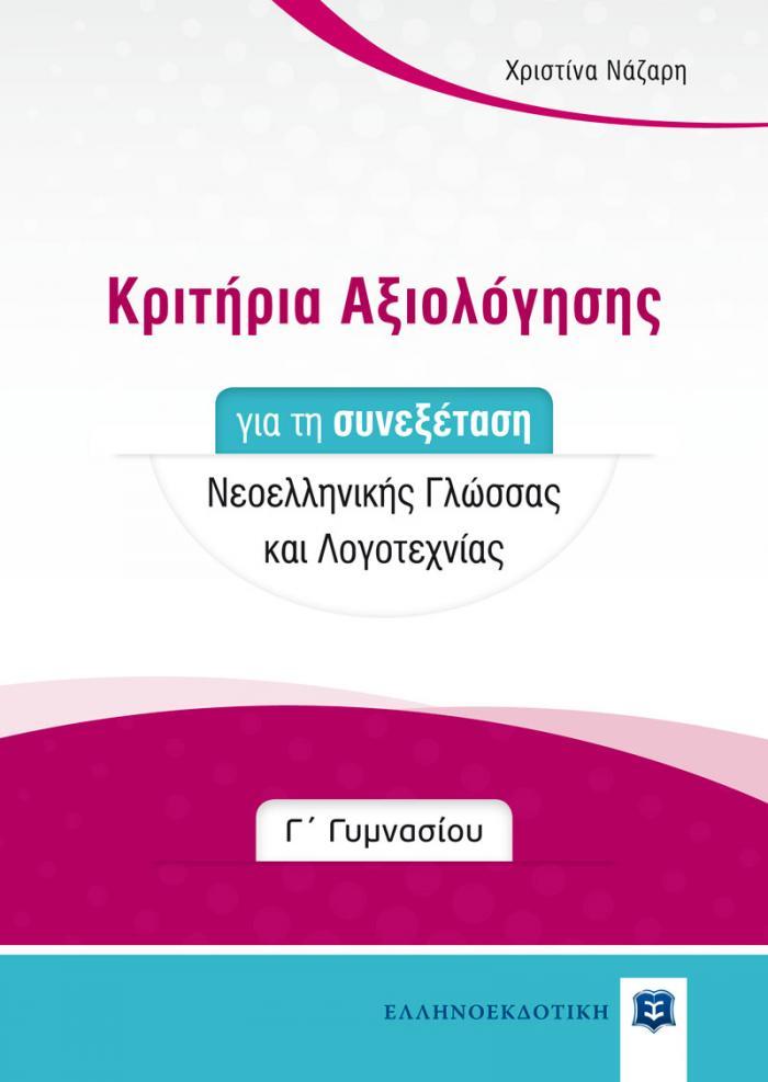 Εξώφυλλο Κριτήρια Αξιολόγησης για τη συνεξέταση Νεοελληνικής Γλώσσας και Λογοτεχνίας - Γ΄ Γυμνασίου
