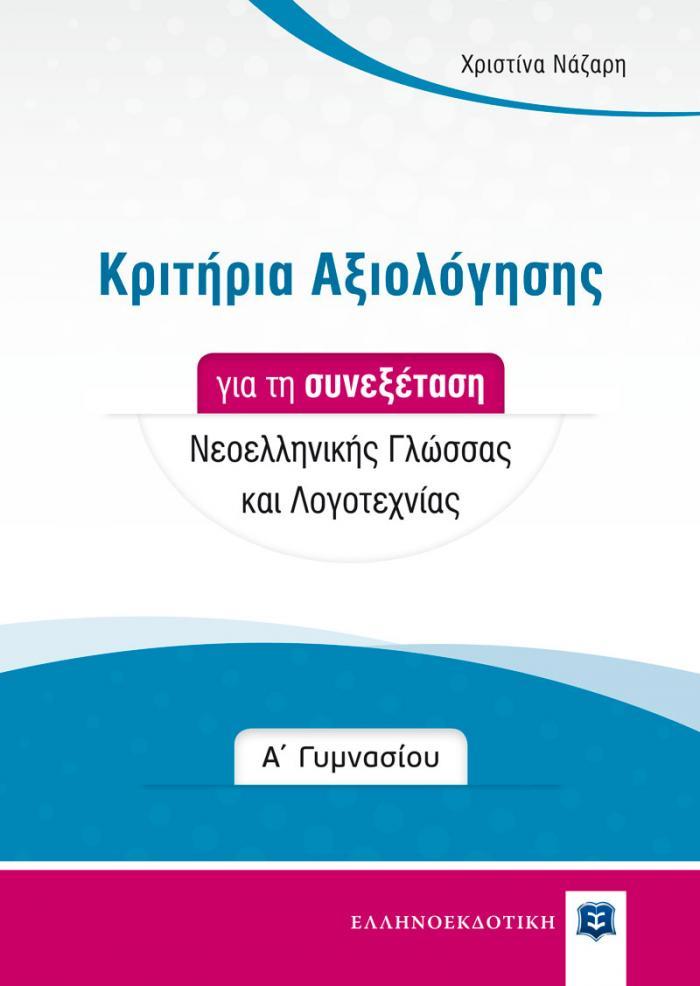 Εξώφυλλο Κριτήρια Αξιολόγησης για τη συνεξέταση Νεοελληνικής Γλώσσας και Λογοτεχνίας - Α΄ Γυμνασίου
