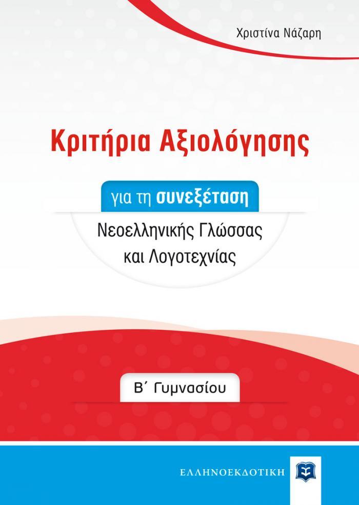 Εξώφυλλο Κριτήρια Αξιολόγησης για τη συνεξέταση Νεοελληνικής Γλώσσας και Λογοτεχνίας - Β΄ Γυμνασίου