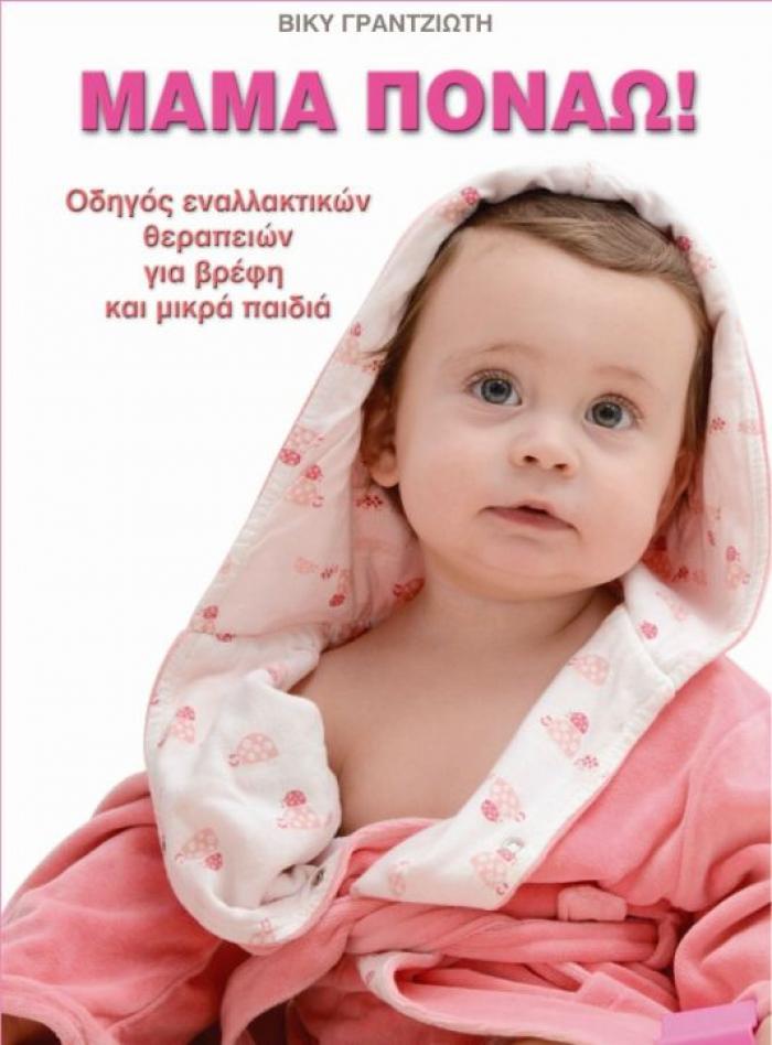 Εξώφυλλο ΜΑΜΑ ΠΟΝΑΩ! - Οδηγός εναλλακτικών θεραπειών για βρέφη και μικρά παιδιά