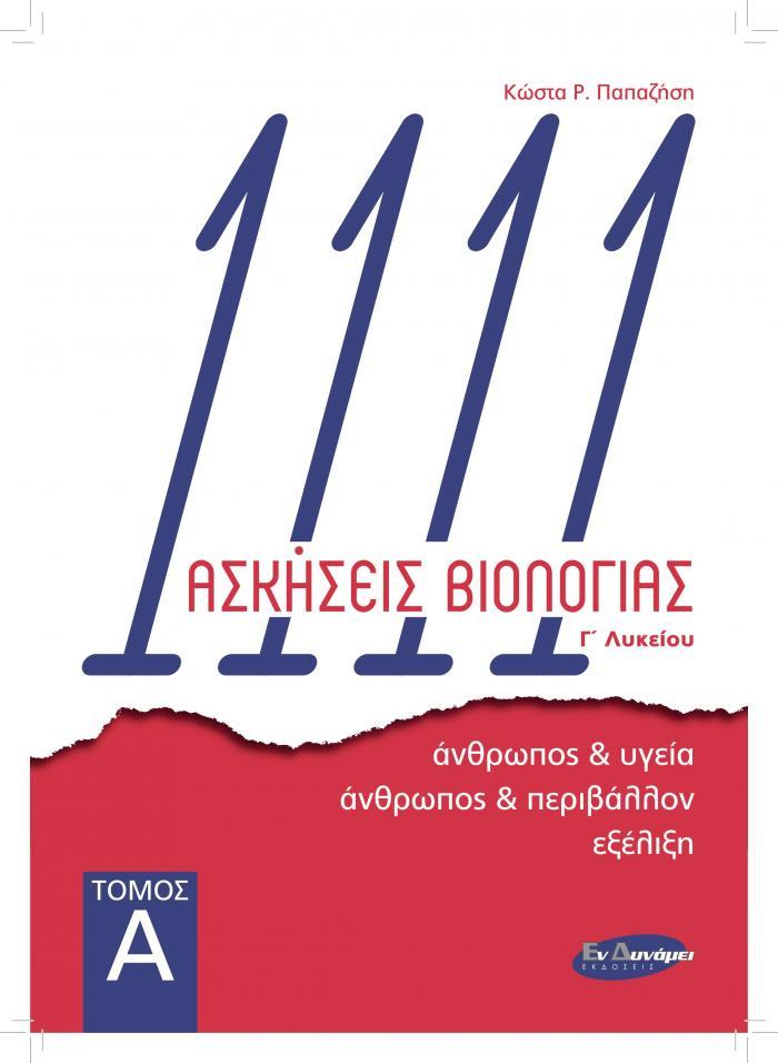 Εξώφυλλο 1111 ΑΣΚΗΣΕΙΣ ΒΙΟΛΟΓΙΑΣ Γ'ΛΥΚΕΙΟΥ - ΤΟΜΟΣ Α'