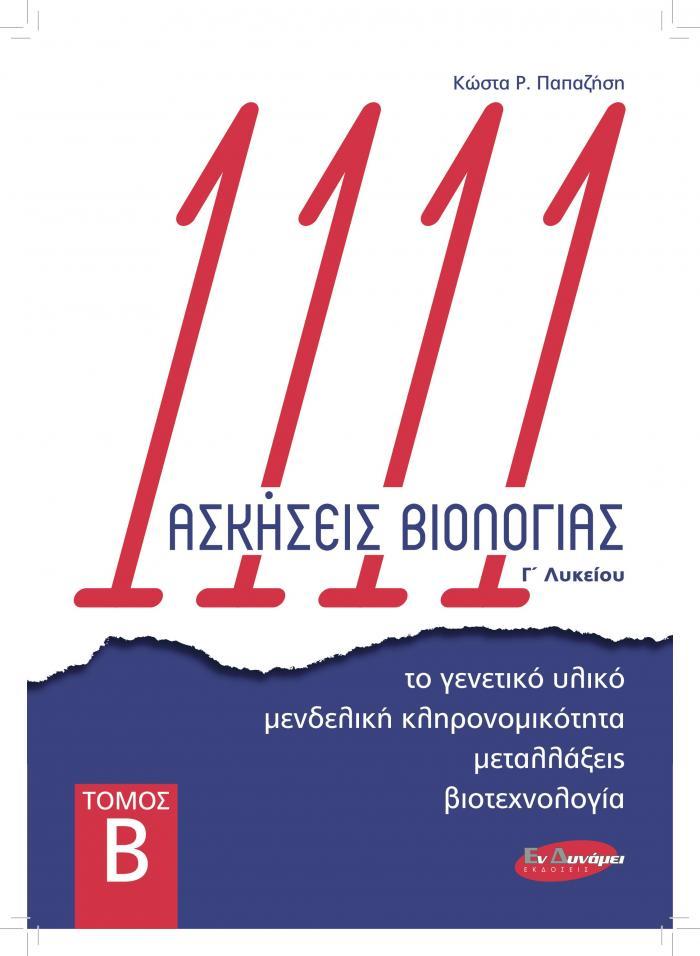 Εξώφυλλο 1111 ΑΣΚΗΣΕΙΣ ΒΙΟΛΟΓΙΑΣ Γ΄ ΛΥΚΕΙΟΥ - ΤΟΜΟΣ Β'