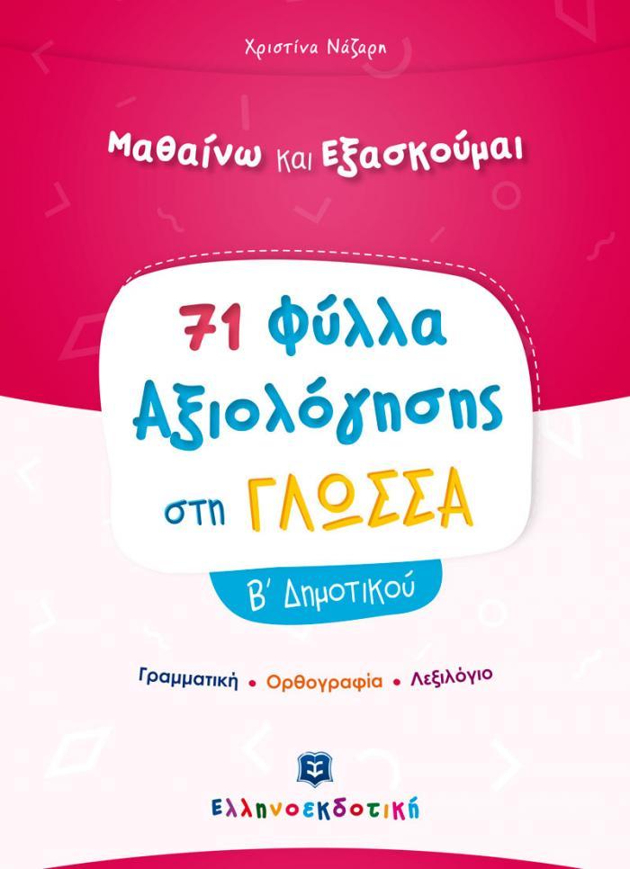 Εξώφυλλο Φύλλα Αξιολόγησης στη Γλώσσα Β΄ Δημοτικού