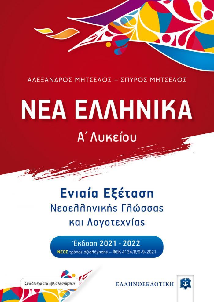 Εξώφυλλο ΝΕΑ ΕΛΛΗΝΙΚΑ - Α' Λυκείου - Ενιαία Εξέταση Νεοελληνικής Γλώσσας και Λογοτεχνίας [Έκδοση 2021-2022]