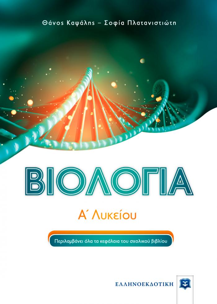 Εξώφυλλο Βιολογία Α' Λυκείου