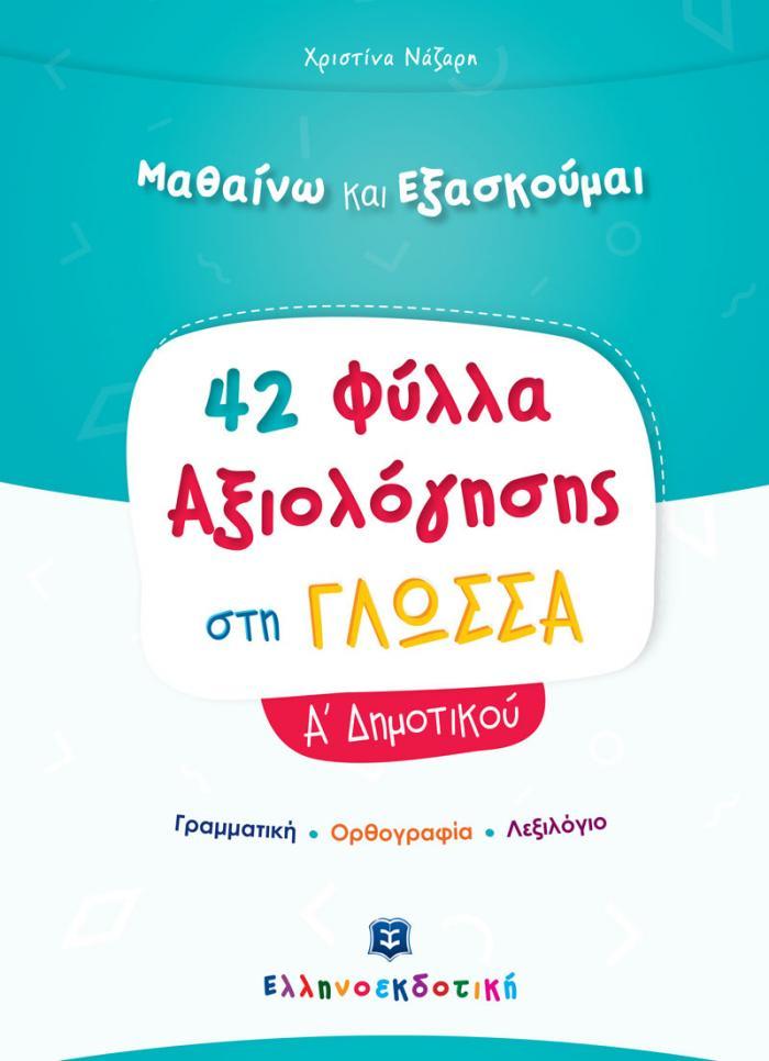 Εξώφυλλο Φύλλα Αξιολόγησης στη Γλώσσα Α΄ Δημοτικού