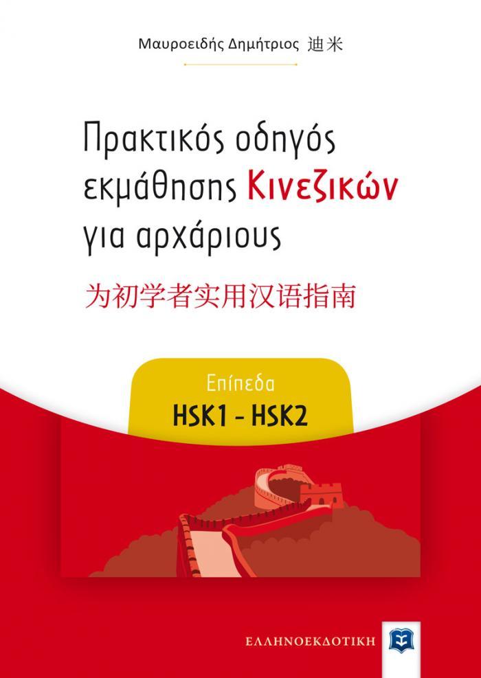 Εξώφυλλο Πρακτικός οδηγός εκμάθησης Κινεζικών για αρχάριους - Επίπεδα HSK1 - HSK2