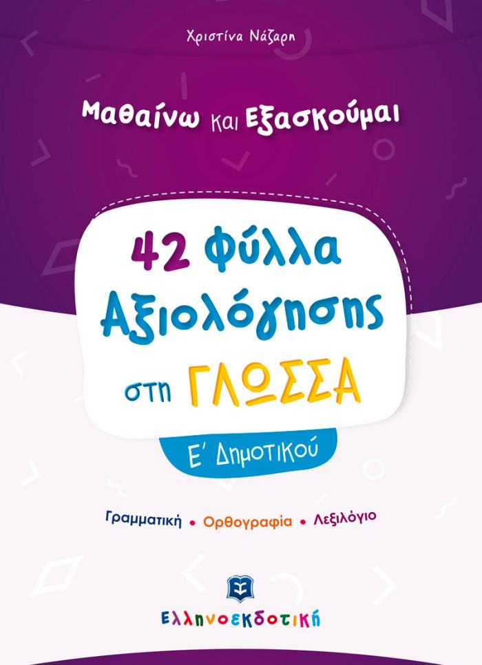 Εξώφυλλο Φύλλα Αξιολόγησης στη Γλώσσα Ε΄ Δημοτικού