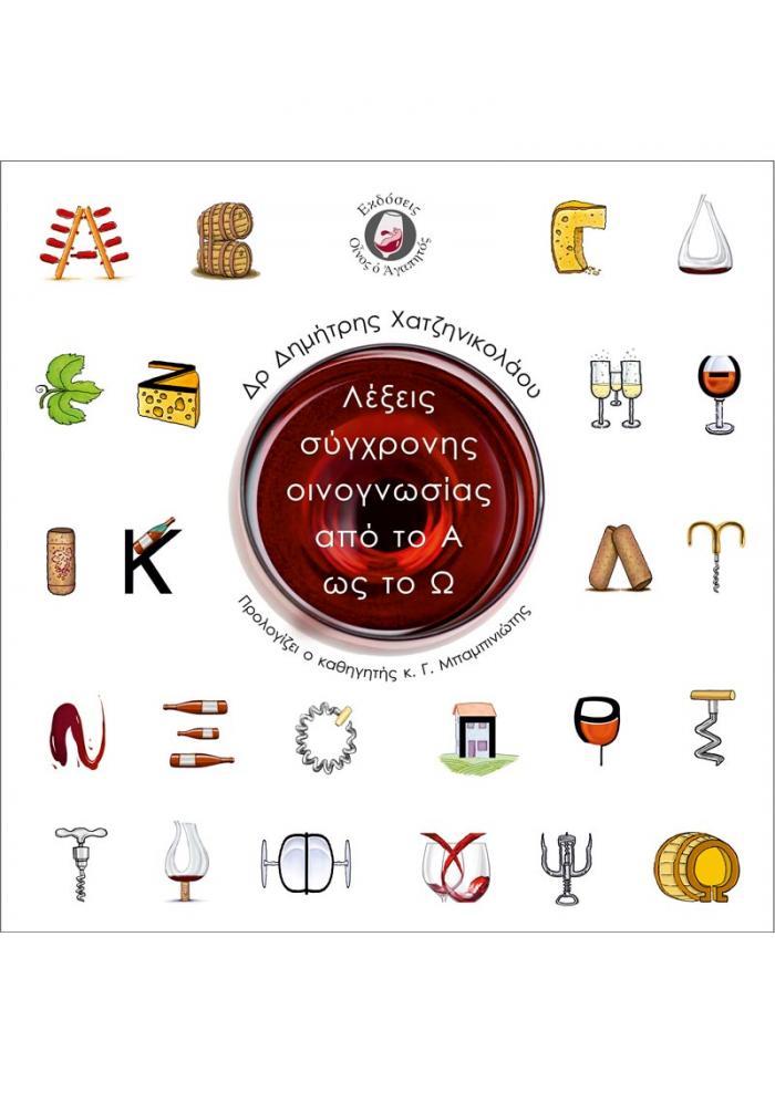 Εξώφυλλο Λέξεις σύγχρονης οινογνωσίας από το Α έως το Ω