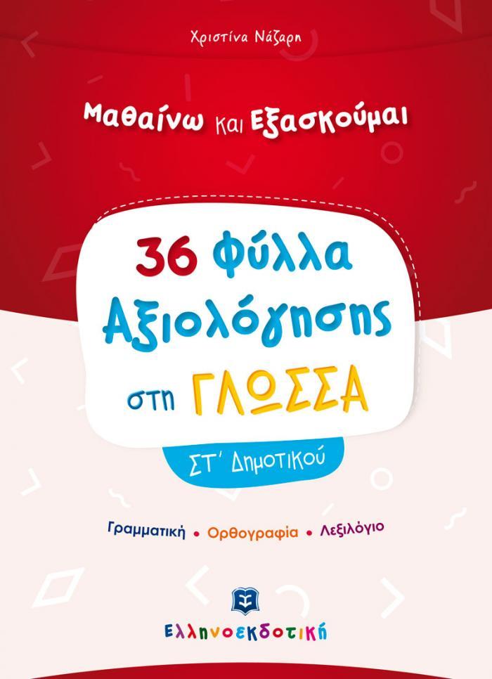 Εξώφυλλο Φύλλα Αξιολόγησης στη Γλώσσα ΣΤ΄ Δημοτικού